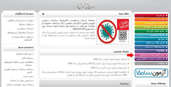مرحله اول ثبت نام آزمون ورودی جامعه مشاوران رسمی مالیاتی ایران
