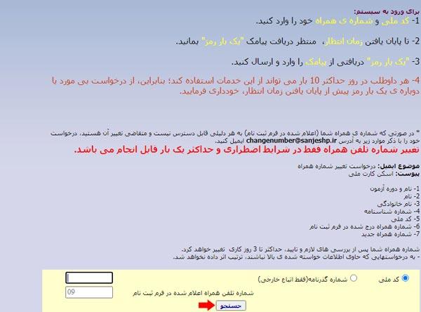 مرحله چهارم انتخاب رشته دکتری وزارت بهداشت 1400