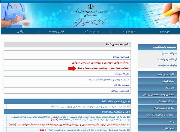 مرحله دوم انتخاب رشته دکتری وزارت بهداشت 1400
