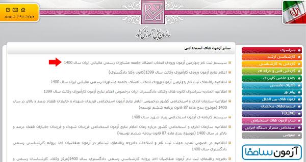 مرحله دوم ثبت نام آزمون ورودی جامعه مشاوران رسمی مالیاتی ایران