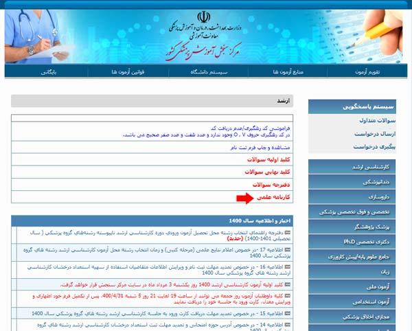 مرحله دوم مشاهده نتایج آزمون کارشناسی ارشد وزارت بهداشت 1400
