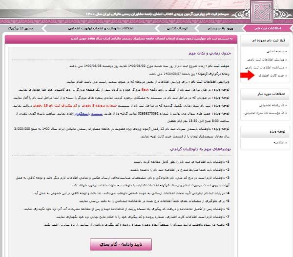 مرحله سوم ثبت نام آزمون ورودی جامعه مشاوران رسمی مالیاتی ایران