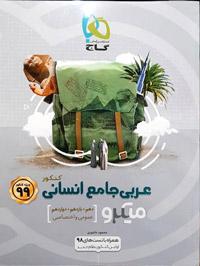 کتاب عربی جامع کنکور انسانی سری میکرو طبقه بندی انتشارات گاج
