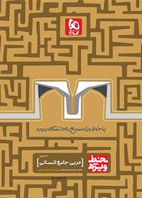 کتاب عربی جامع کنکور انسانی سری خط ویژه انتشارات گاج