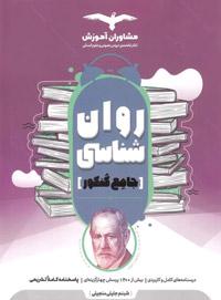 کتاب روان شناسی جامع کنکور انسانسی انتشارات مشاوران آموزش