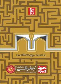 کتاب جغرافی جامع کنکور انسانی سری خط ویژه انتشارات گاج