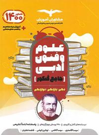 کتاب علوم و فنون ادبی جامع کنکور انسانی انتشارات مشاوران آموزش