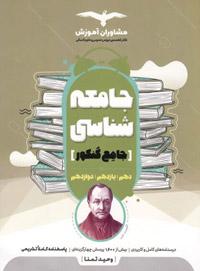 کتاب جامعه شناسی جامع کنکور انسانی انتشارات مشاوران آموزش