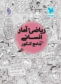 کتاب ریاضی و آمار جامع انسانی انتشارات مهر و ماه
