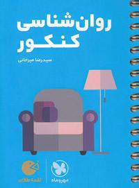 کتاب لقمه طلایی روان شناسی کنکور انسانی انتشارات مهر و ماه
