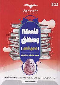 کتاب فلسفه و منطق جامع کنکور انسانی انتشارات مشاوران آموزش