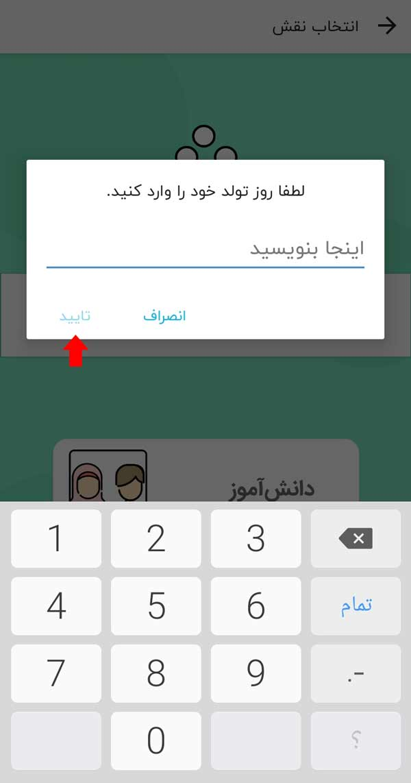 مرحله هشتم احراز هویت دانش اموزان در برنامه شاد