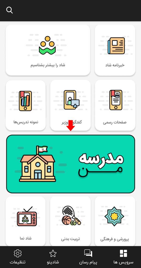 مرحله دوم احراز هویت دانش اموزان در برنامه شاد