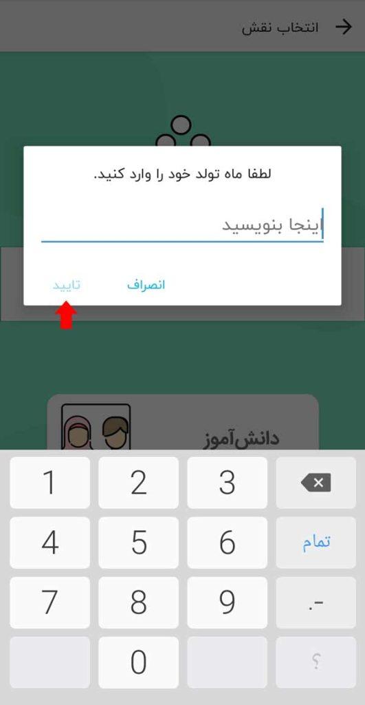 مرحله هفتم احراز هویت دانش اموزان در برنامه شاد