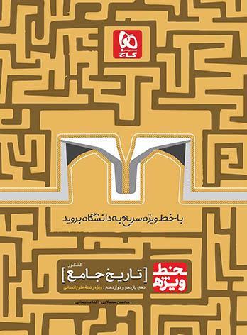 کتاب تاریخ جامع کنکور انسانی