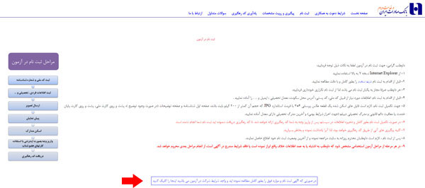 مرحله پنجم ورود و ثبت نام در سایت استخدام بانک صادرات