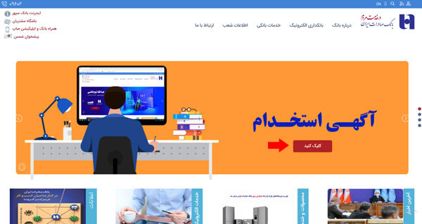مرحله اول ورود و ثبت نام در سایت استخدام بانک صادرات