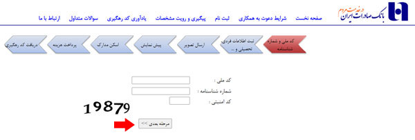 مرحله ششم ورود و ثبت نام در سایت استخدام بانک صادرات